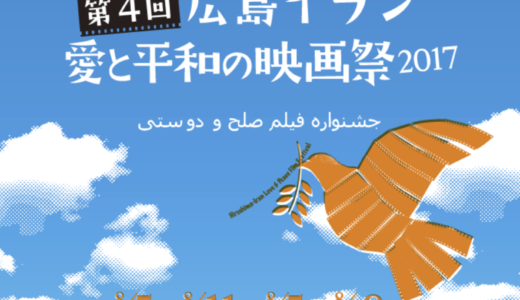 「2017広島イラン愛と平和の映画祭」 8月5日から八丁座ほかでスタート