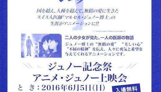 ジュノー記念祭 アニメ「ジュノー」上映会(無料)